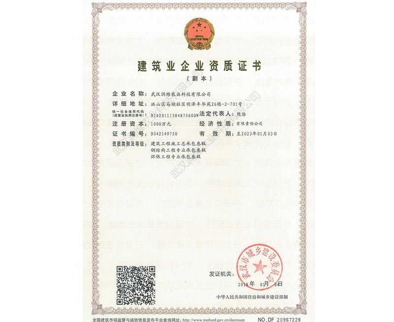 武汉润维农业-建筑企业资质证书