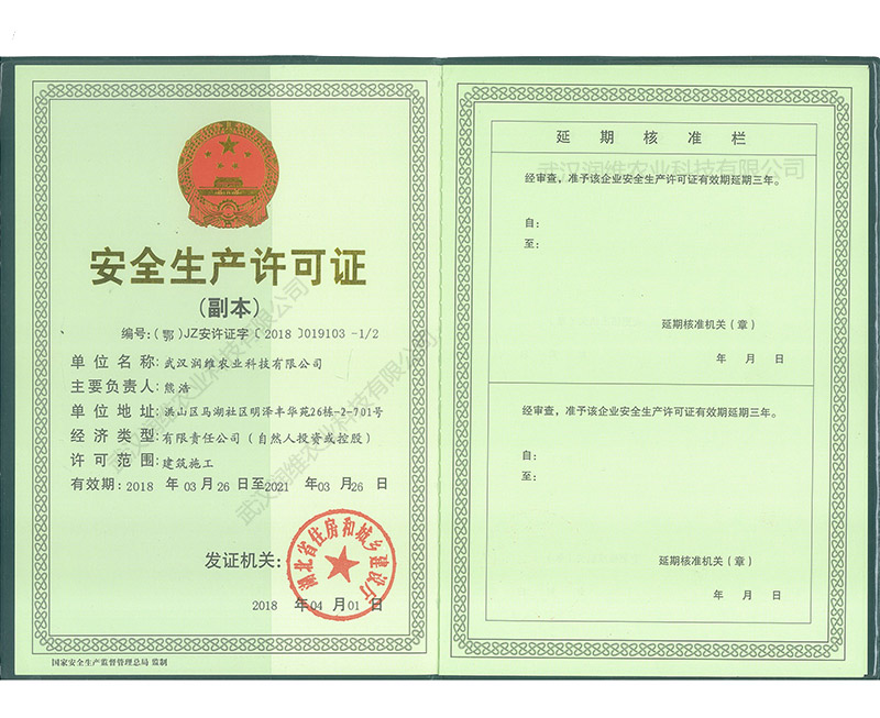 武汉润维农业-安全生产许可证