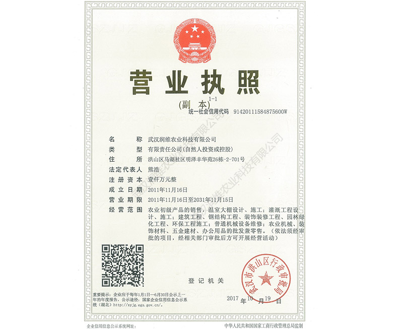 武汉润维农业-营业执照
