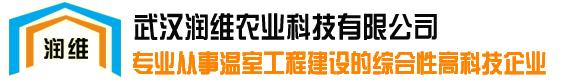 武汉温室大棚